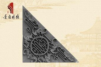 唐语砖雕中式墙面装饰配件福字角花砖雕 TY-S201