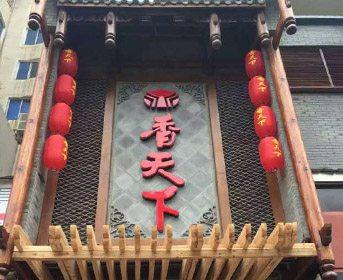 重庆香天下酒店仿古砖雕